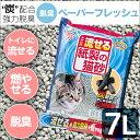 紙の猫砂 脱臭ペーパーフレッシュ 7L猫 キャット ネコ砂 ねこ砂 紙 流せる 燃やせる 流せる 燃えるごみ 燃えるゴミ ト…