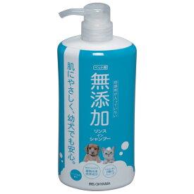ペット シャンプー 無添加リンスインシャンプー600mlMRS-600 犬 猫 アイリスオーヤマ