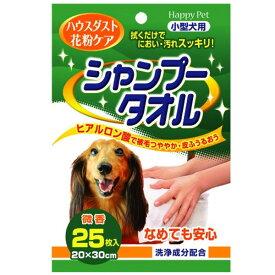 ハッピーペット シャンプータオル 小型犬用 25枚入【D】ハッピーペット シャンプータオル 小型犬用 25枚入【D】