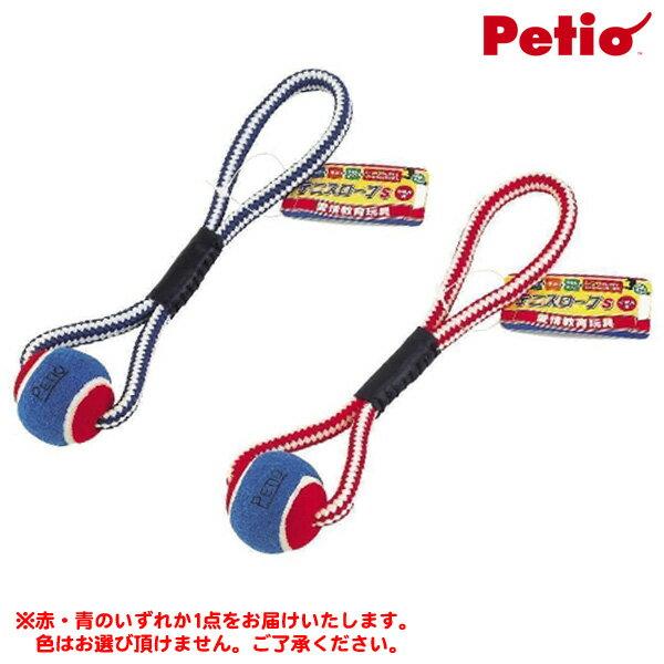 ペティオ 愛情教育玩具 テニスロープ S[LP] 【TC】 Pet館 ペット館 楽天