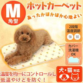ペット用 ホットカーペット 角型 Mサイズ PHK-M 犬 猫 ペット ホットマット ベッド 冬 おしゃれ かわいい あったか グッズ あったかグッズ ペットベッド 犬 猫 犬用 M Mサイズ小型犬 アイリスオーヤマ まとめ応援