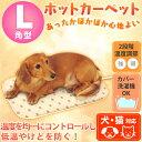 ペット用 ホットカーペット 角型 Lサイズ PHK-L 犬 猫 ペット ホットマット ベッド 冬 おしゃれ かわいい あったか グ…