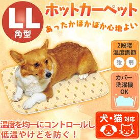 [クーポン利用で10%OFF!] ペット用 ホットカーペット 角型 LLサイズ 2L PHK-LL 犬 猫 ペット ホットカーペット ホットマット ベッド 冬 おしゃれ かわいい あったか グッズ ペットベッド 犬 猫 猫用 犬用 LL アイリスオーヤマ [iriscoupon]