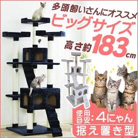 キャットタワー 据え置き ビッグ QQ80038 ホワイト ネイビー 送料無料 猫タワー ねこタワー 爪とぎ おしゃれ 置き型 ビッグサイズ 大きめ 多頭飼い ハウス付き 運動不足 キャットタワー大型【D】