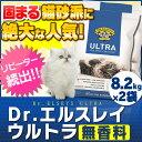 ≪数量限定!当店イチオシ!≫猫砂 固まる Dr. エルスレイ ウルトラ 8.2kg×2個セット送料無料 プレシャスキャット ね…