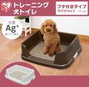 トイレトレーニング ペットトイレ幅65cm TRT-650送料無料 犬 犬用 ペット ペット用 犬用トイレ スノコ付き 囲い しつ…