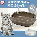 ネコのトイレ NE-550猫 トイレ 本体 大型 ゆったり 大きめ トレー ミルキー ピンク ブルー ブラウン アイリスオーヤマ…