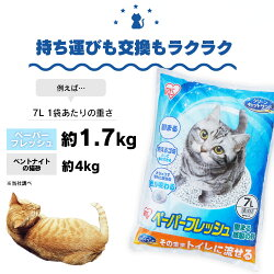 【6個セット】猫砂紙固まる流せる再生パルプ飛び散りにくいペレットタイプネコ砂7L×6ペーパーフレッシュPFC-7Lアイリスオーヤマ