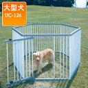 パイプ製ペットサークル UC-126 (高さ120cm) 送料無料 犬 サークル プラスチック製 屋外 野外 室外 ハウス ドッグサークル ペットサークル 囲い 柵 ペット用品 アイリスオーヤマ Pe