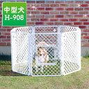 【送料無料】ペットサークル H-908 ホワイト[ケージ ゲージ ハウス 柵 フェンス 屋外 野外 庭 アイリスオーヤマ] Pet…