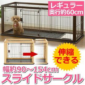 木製 スライドサークル レギュラーサイズ 送料無料 犬 ケージ 犬用 ペット ペット用 伸縮 ハウス サークル ケージ お手入れ簡単 サイズ調整可能 スライドドア 室内犬 ゲート ゲージ リッチェル