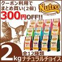 【まとめ買いクーポン有♪】ナチュラルチョイス 2kgキャット フード 室内猫 避妊 去勢 減量 穀物フリー キトン アダル…