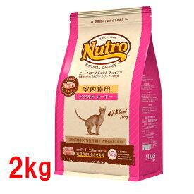 ニュートロ ナチュラルチョイス 室内猫用 アダルト ターキー 2kg nutro 成猫用 猫 フード キャットフード ドライ インドア 室内飼い 自然素材 楽天 [4562358785436]【D】