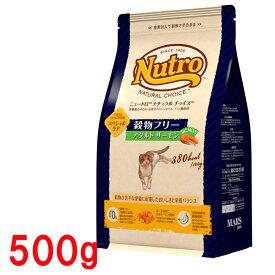 ニュートロ ナチュラルチョイス 穀物フリー アダルト サーモン 500g nutro 成猫用 猫 フード キャットフード ドライ ペットフード グレインフリー 穀物不使用 アレルギーに配慮 [4562358785603]【D】