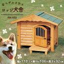 ロッジ犬舎 RK-950 ブラウン 体高約70cmまで送料無料 大型犬 犬小屋 ハウス 犬舎 ドア付き 屋外 室外 野外 木製 ペッ…