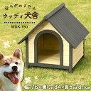 ウッディ犬舎 WDK-750 (体高約50cmまで) 送料無料 中型犬用 犬小屋 ハウス 犬舎 屋外 室外 野外 木製 ペット用品 アイ…