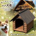 【あす楽】 ログ犬舎 LGK-600 体高40cm送料無料 中型犬 犬小屋 ハウス 犬舎 屋外 室外 野外 木製 ペット用品 アイリス…