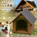 【あす楽対象】 ログ犬舎 LGK-750 体高50cm送料無料 中型犬 犬小屋 ハウス 犬舎 屋外 室外 野外 木製 ペット用品 アイ…