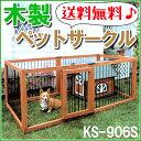≪数量限定!当店イチオシ!≫木製ペットサークル 6枚セット KS-906S 送料無料 小型犬 中型犬 サークル 木製 屋外 野外 室外 ハウス ドッグサークル ...