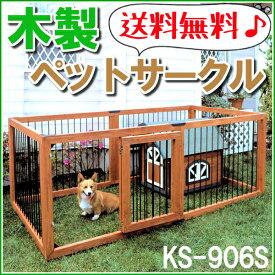 木製ペットサークル 6枚セット KS-906S 送料無料 小型犬 中型犬 サークル 木製 屋外 野外 室外 しつけ 多頭飼い多頭 脱走防止 広々 シンプル 仕切り ハウス ドッグサークル ペットサークル 柵 アイリスオーヤマ