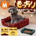 あったか ソファベッド Mサイズ レッド グリーン PSKI530 ペット ベッド ペットベッド 角型 防寒 犬 猫 超小型犬 小型…