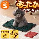 あったか ブランケット Sサイズ PMI600 レッド グリーン ペット ホットマット マット 防寒 犬 猫 ねこ ネコ 超小型犬 …