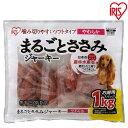 まるごとささみジャーキー ソフト 1kgドッグフード 犬 おやつ ササミ 大容量 P-IJ-S1K アイリスオーヤマ Pet館 ペット館 楽天