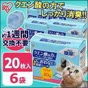【あす楽対象】 【20枚×6個セット】 猫 トイレ 脱臭シート システム トイレ シート 1週間におわない 脱臭シート クエ…