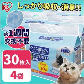【30枚×4個セット】 猫 トイレ 脱臭シート システム トイレ シート TIH-30C 1週間におわない システム猫トイレ用脱臭シート 猫 トイレシート クエン酸入り システムトイレ トイレシーツ まとめ買い アイリスオーヤマ