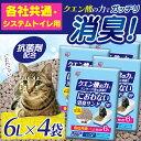 【4袋セット】システム猫トイレ用砂 クエン酸入り 猫砂 6L TIA-6C システムトイレ用におわない消臭サンド 消臭 脱臭 …
