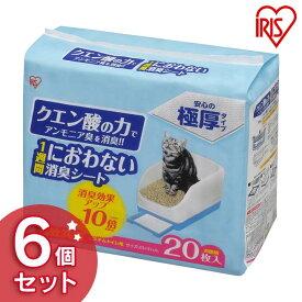 【あす楽】 【20枚×6個セット】1週間におわない 脱臭シート クエン酸入り送料無料 猫 トイレシート システム猫トイレ トイレシーツ TIH-20C アイリスオーヤマ