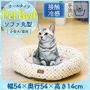 [クーポン利用で最大750円OFF] ひんやり ソファ ベッド 丸型 PCSB-18CM送料無料 犬 犬用 猫 猫用 小型犬 ペットベッド…