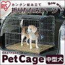 ≪ポイント15倍!28日9:59まで≫ 折りたたみ ペットケージ OKE-750R 送料無料 ケージ 折り畳み 犬 ケージ 猫 ペットゲ…