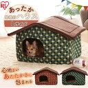 【あす楽対象】ペット用 ベッド ハウス型 冬用 Lサイズ PHJ720送料無料 カドラー 犬 猫 ペット ベッド 冬 ハウス ソフ…
