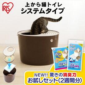 【10%クーポン対象!26日9:59迄】≪おまけ付きあり!≫猫 トイレ 上から猫トイレ システムタイプ PUNT-530S送料無料 猫 トイレ 大型 カバー おしゃれ ネコトイレ 猫用 フタつき 猫砂 散らかりにくい 脱臭 ニオイ 臭い 上から ネコ ねこ アイリスオーヤマ rank2