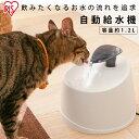 ペット用 自動給水器 PWF-200送料無料 流水 給水機 給水 給水器 自動給水機 自動 水 水飲み 自動 交換 フィルター ペット ペット用 犬 イヌ いぬ 犬用 イヌ いぬ 猫 ねこ 猫用 ネコ用 ねこ用 猫用品 アイリスオーヤマ