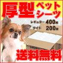 ペットシート 厚型 レギュラー400枚/ワイド200枚送料無料 ペットシーツ ペットシート ペット シート シーツ 犬 猫 犬…