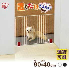 置くだけ簡単! ペットフェンス P-SPF-94 (幅90cm×高さ40cm) 犬 ケージ フェンス 小型犬 しつけ ドッグフェンス ゲート 柵 間仕切り 仕切り ガード シンプル おしゃれ 犬 猫 赤ちゃん アイリスオーヤマ