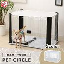 ペットペットケージペットサークル室内用柵サークルケージゲージ犬いぬ幼犬小型犬ペットサークルCLS-960Y全2色アイリスオーヤマ