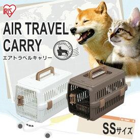 【あす楽対象】エアトラベルキャリー ATC-460 ホワイト ブラウン超小型犬 ドッグ 猫 キャット ペット キャリー クレート ハウス コンテナ おでかけ 移動 旅行 飛行機 通院 アイリスオーヤマ