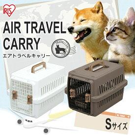 d335a5b64ab1 エアトラベルキャリー ATC-530 ホワイト ブラウン小型犬 ドッグ 猫 キャット ペット キャリー クレート