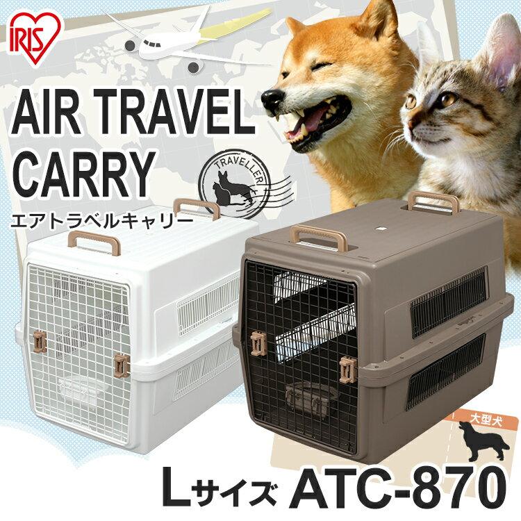 エアトラベルキャリー ATC-870 ホワイト ブラウン中型犬 ドッグ 猫 キャット ペット キャリー クレート ハウス コンテナ おでかけ 移動 旅行 飛行機 通院 アイリスオーヤマ Pet館 ペット館 楽天 あす楽