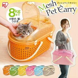 メッシュペットキャリーMPC-450送料無料ペットキャリー犬猫キャリーうさぎ子猫ハードキャリーハードケースキャリーバッグキャリーケースハウスプラスチックドライブアイリスオーヤマ