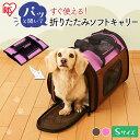 [クーポン利用で最大750円OFF] 折りたたみソフトキャリー Sサイズ POTC-410A小型犬 猫 ペットキャリー キャリーバッグ…