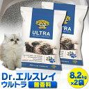 猫砂 固まる Dr. エルスレイ ウルトラ 8.2kg×2個セット送料無料 プレシャスキャット ねこ砂 ネコ砂 トイレ砂 ベント…