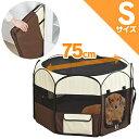 【あす楽対象】 ペット サークル 折りたたみ 犬 ケージ 屋根付き Sサイズ送料無料 メッシュサークル 犬 犬用 折り畳み…