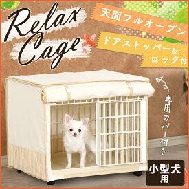 布カバー付き リラックスケージ RLC-660送料無料 犬 ケージ 屋根付き カバー付 ゲージ プラスチック サークル トレー付 トイレ しつけ キャスター付き 犬 猫 ハウス アイリスオーヤマ おしゃれ