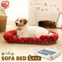 【あす楽】 カドラ— 犬 ベッド ペット ベッド ペットソファベッド角型 PSKK650 Lサイズ送料無料 犬 ドッグ 猫 キャッ…