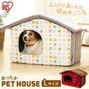犬 ハウス ベッド ペット ベッドペットハウス PHK720 Lサイズ 送料無料 犬 ベッド 冬 ハウス 中型犬 ドッグ 猫 キャッ…