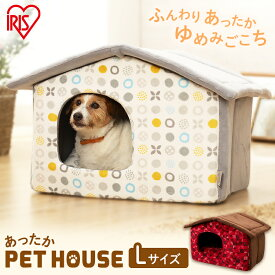 犬 ハウス ベッド ペット ベッドペットハウス PHK720 Lサイズ 送料無料 犬 ベッド 冬 ハウス 中型犬 ドッグ 猫 キャット 北欧 模様 大型 寝床 かわいい おしゃれ アイリスオーヤマ ホットカーペット対応